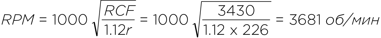 Расчет скорости вращения ротора