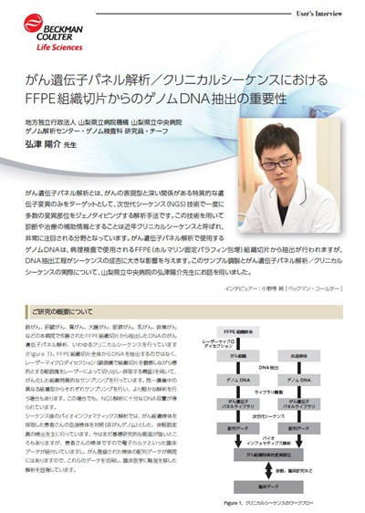 Pdf - DNA Extraction from FFPE Tissue