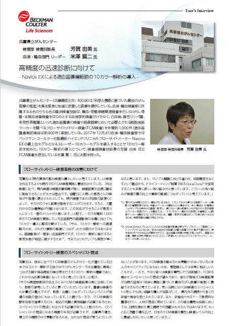 Pdf  - Hematopoietic Tumor Cells