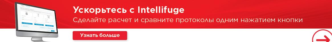 Intellifuge, новый калькулятор роторов