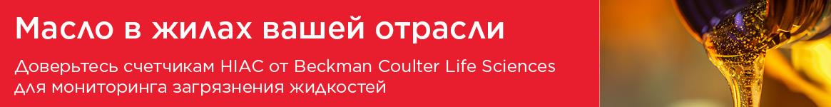 Масло в жилах вашей отрасли. Доверьтесь счетчикам HIAC от Beckman Coulter Life Sciences для мониторинга загрязнения жидкостей.